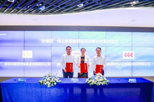 """首创""""政银担""""线上批量融资担保合作模式助深圳科创企业加速成长"""